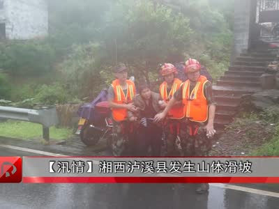 红视频现场直击:湘西州泸溪县武溪镇滑坡险情现场