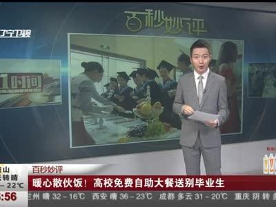 [视频]暖心散伙饭!高校免费自助大餐送别毕业生