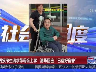 """[视频]甘肃残疾考生请求带母亲上学 清华回应""""已备好宿舍"""""""
