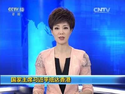 [视频]国家主席习近平抵达香港