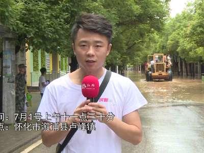 红视频现场直击:溆浦县铲车转移被困群众