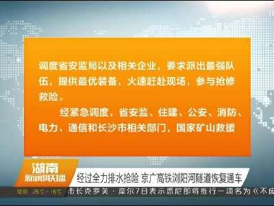 2017年07月07日湖南新闻联播