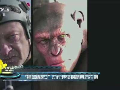 """[视频]""""猩球崛起3""""动作特辑揭秘幕后拍摄"""