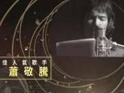 2017 MTV全球华语音乐盛典最佳人气歌手入围