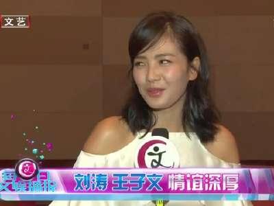 [视频]刘涛过生日 王子文零点微博送祝福