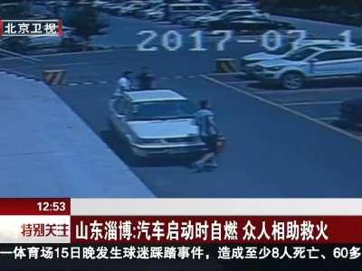 [视频]山东淄博:汽车启动时自燃 众人相助救火