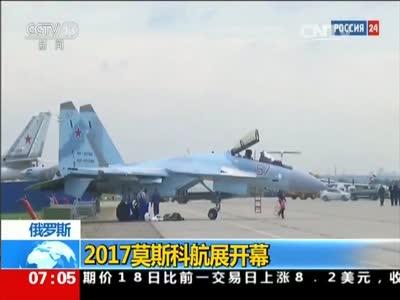 [视频俄罗斯:2017莫斯科航展开幕