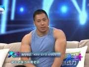 20170718《大王小王》:健美冠军是怎样炼成的