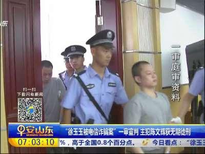 """[视频]""""徐玉玉被电信诈骗案""""一审宣判 主犯陈文辉获无期徒刑"""