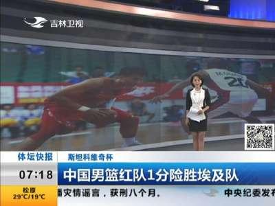 [视频]斯坦科维奇杯:中国男篮红队1分险胜埃及队