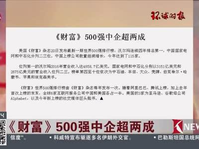 [视频]环球时报:《财富》500强中企超两成
