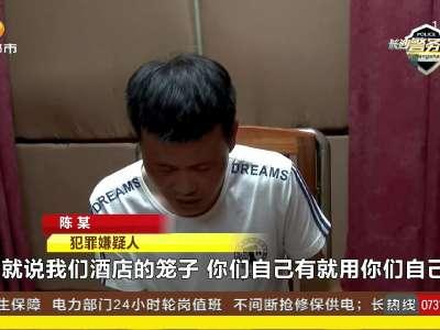"""长沙开福警方侦破系列""""小笼包""""诈骗案"""