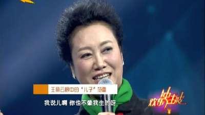 爆料达人王丽云 眼中的儿子邓超 范蕾