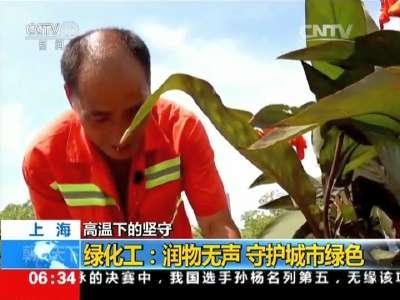 [视频]高温下的坚守 上海 绿化工:润物无声 守护城市绿色