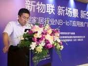 【智能公会】海尔牵头制定智慧家庭行业首个NB-IoT应用标准