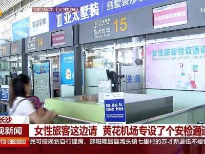 长沙黄花机场专设女性专用安检通道