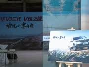 中华V3三代上市 售6.57-10.27万