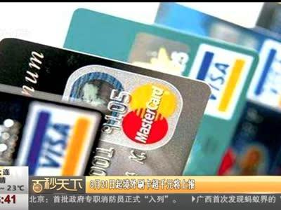 [视频]8月21日起境外刷卡超千元将上报