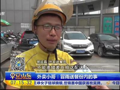 [视频]济南:外卖小哥暴雨中送餐 微笑回复还有两家