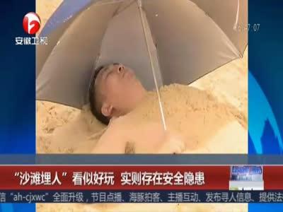 """[视频]""""沙滩埋人""""看似好玩 实则存在安全隐患"""