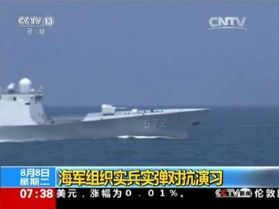 [视频]海军组织实兵实弹对抗演习