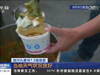 [视频]四川九寨沟7.0级地震:当地天气状况良好
