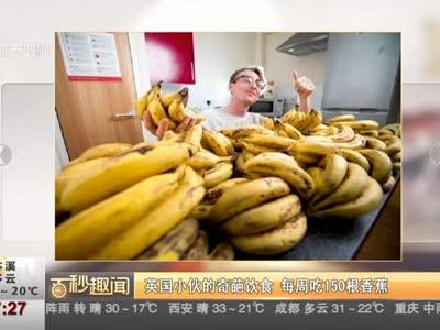 [视频]英国小伙的奇葩饮食 每周吃150根香蕉