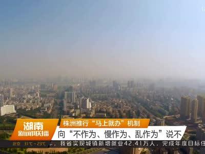2017年08月11日湖南新闻联播