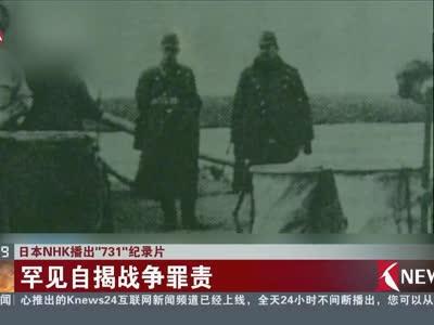 """[视频]日本NHK播出""""731""""纪录片:罕见自揭战争罪责"""
