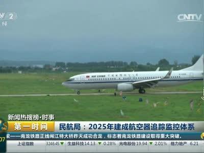 [视频]民航局:2025年建成航空器追踪监控体系