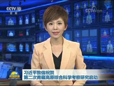 [视频]习近平致信祝贺第二次青藏高原综合科学考察研究启动