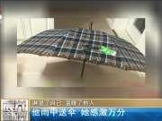 淋湿了自己 温暖了他人:他雨中送伞 她感激万分