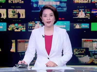 2017年08月21日湖南新闻联播