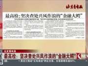 """北京青年报:最高检——坚决查处兴风作浪的""""金融大鳄"""""""