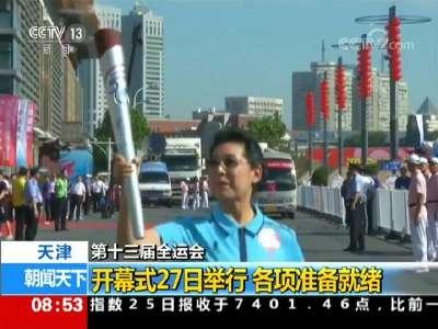 [视频]第十三届全运会 天津:开幕式27日举行 各项准备就绪