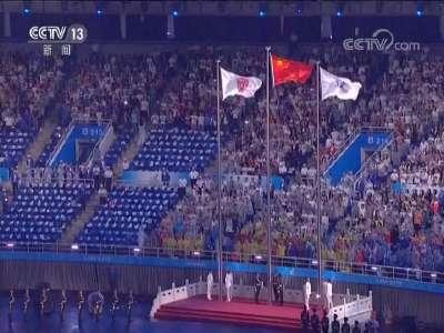 [视频]第十三届全国运动会在天津隆重开幕 习近平出席并宣布运动会开幕