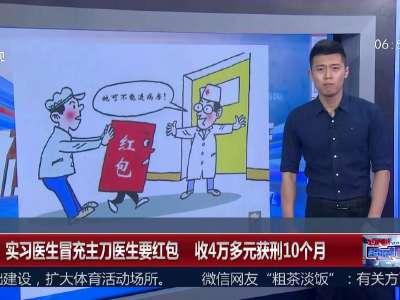 [视频]上海:实习医生冒充主刀医生要红包 收4万多元获刑10个月