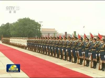 [视频]习近平举行仪式欢迎塔吉克斯坦共和国总统访华