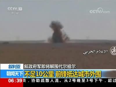 [视频]打击极端组织 叙利亚:叙政府军即将解围代尔祖尔