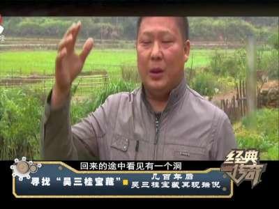 """20170908《经典传奇》:寻找""""吴三桂宝藏"""""""