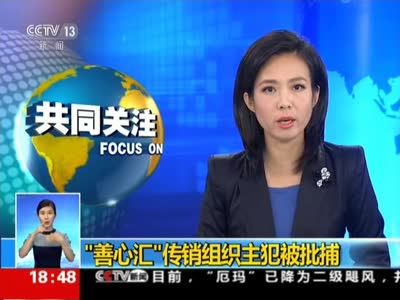 """[视频]""""善心汇""""传销组织主犯被批捕"""