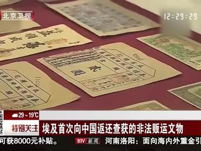 [视频]埃及首次向中国返还查获的非法贩运文物