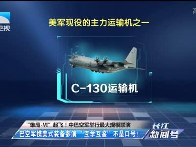 """[视频]""""雄鹰-VI""""起飞!中巴空军举行最大规模联演"""