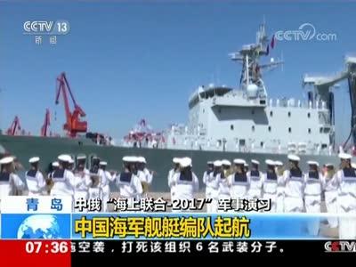 """[视频]中俄""""海上联合-2017""""军事演习:中国海军舰艇编队启航"""