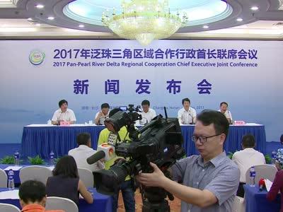 2017年泛珠江三角区域合作行政首长联系会议新闻发布会