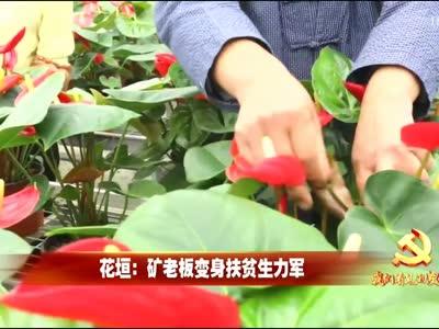 花垣:矿老板变身扶贫生力军