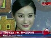 """""""亚洲影响力盛典"""":张翰、杨朔一边领奖一边叙旧"""