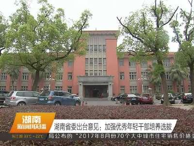 湖南省委出台意见:加强优秀年轻干部培养选拔