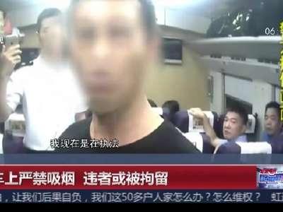 [视频]动车上严禁吸烟 违者或被拘留