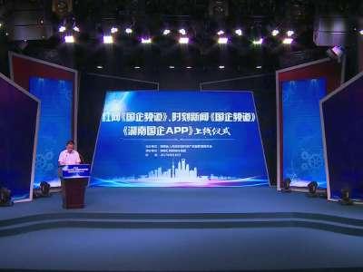 红网《国企频道》、时刻新闻《国企频道》、《湖南国企APP》上线仪式